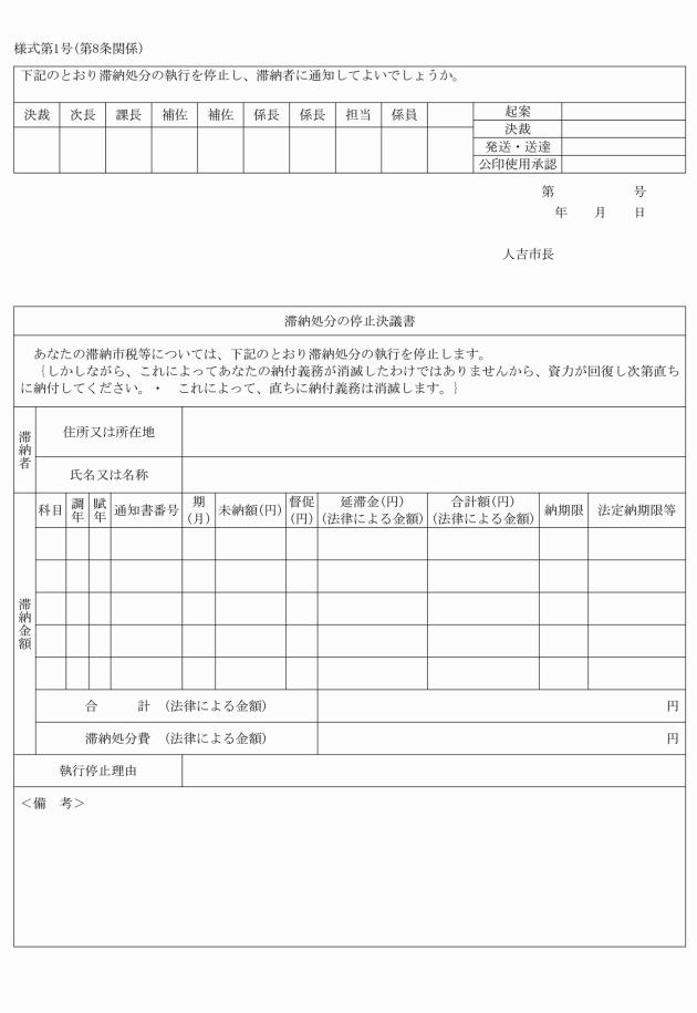 人吉市市税等の滞納処分の停止事務取扱要項